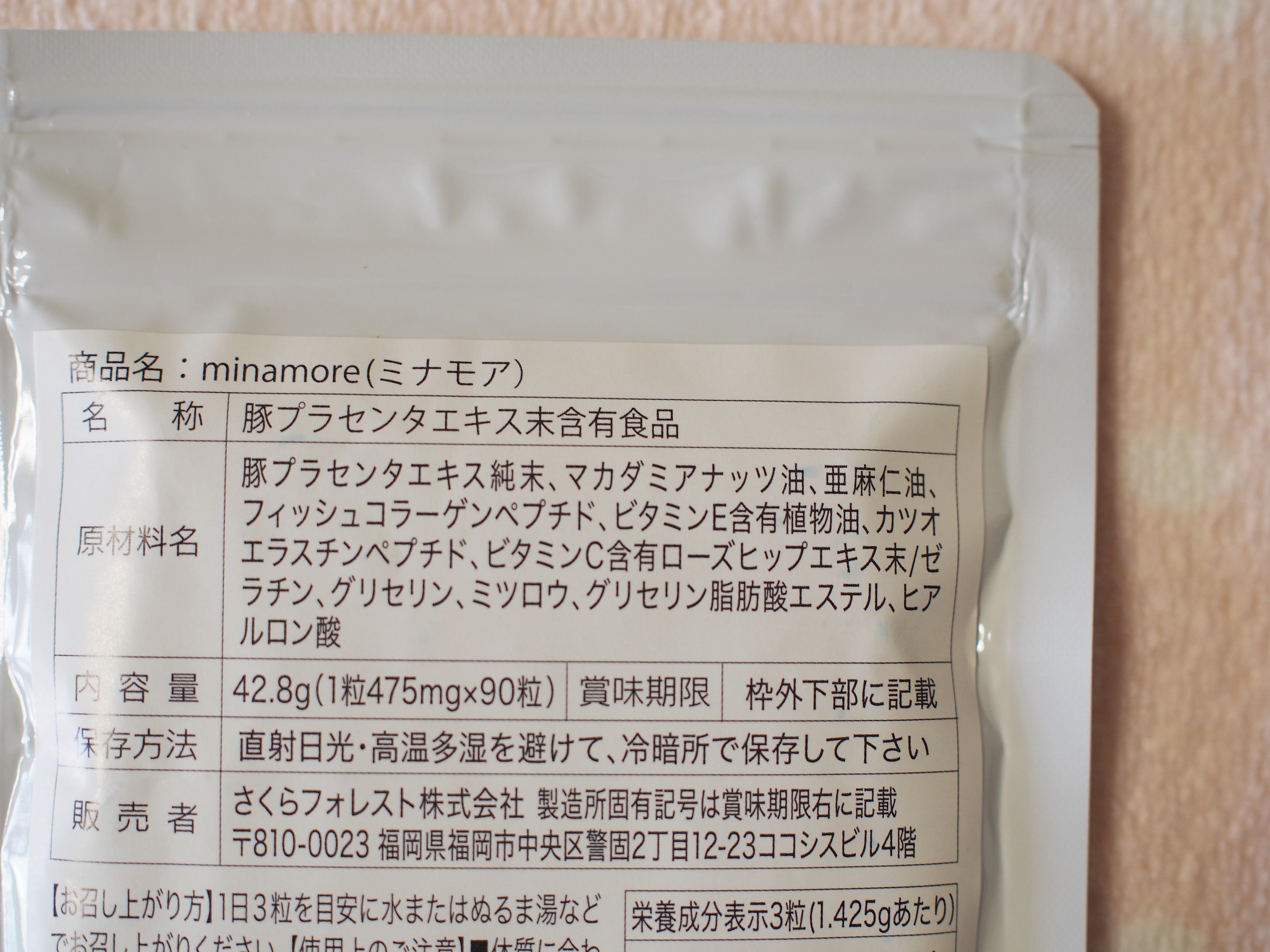 ミナモア 成分