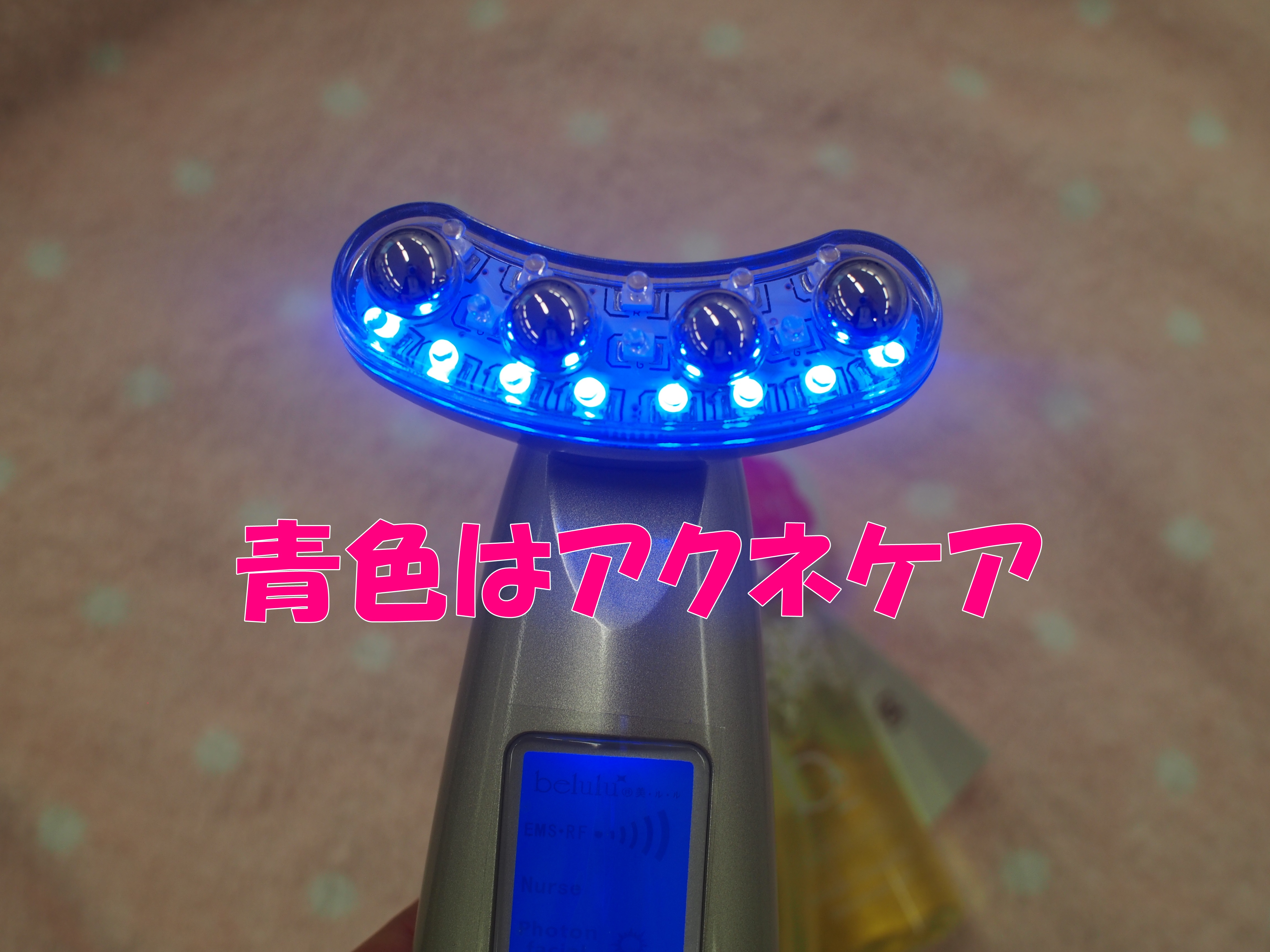 美ルルリバース LED