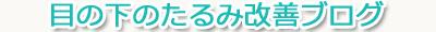 目の下のたるみ解消に奮闘する美顔器マニアの口コミブログ